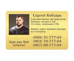 Маг, знахар, чаклун. Сергій Кобзар, учасник Битви екстрасенсів на СТБ