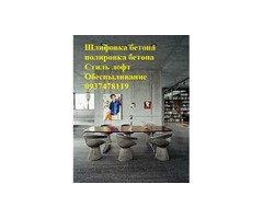 Все виды обработки бетона и кирпича: шлифовка, полировка, обеспыливание. Стиль ЛОФТ