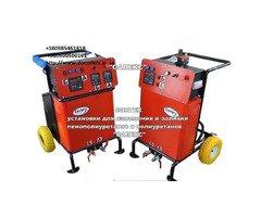 Оборудование для напыления и заливки пенополиуретанов ППУ,полиуретанов,єластомеров