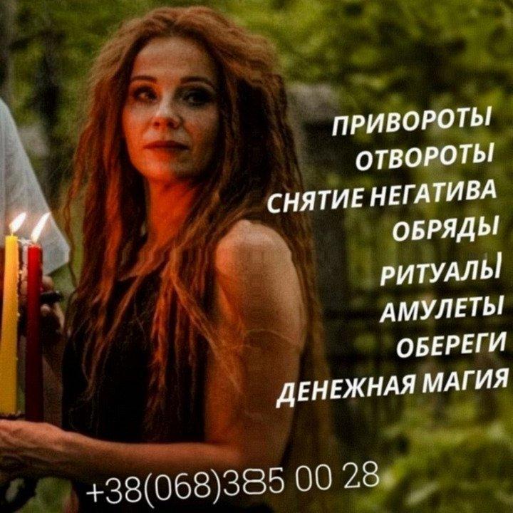 Сильный маг Киев. Гадание. Обряды. Ритуалы. - 1/2