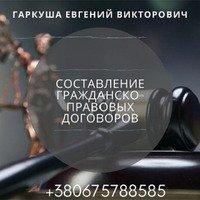 Помощь адвоката в делах о ДТП.
