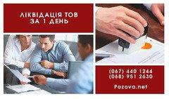 Ліквідація ТОВ у Києві за 24 години. Послуги по експрес-ліквідації.