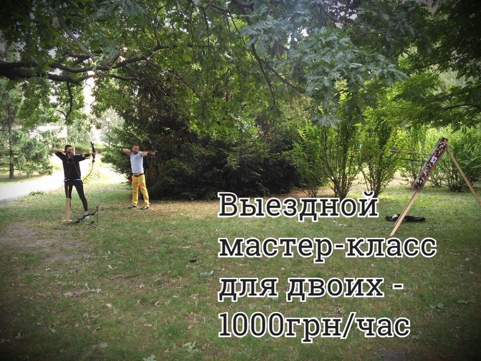 Лyчный тир - Archery Kiev, стpeльба из лyка в Киеве на Оболони/Теремки чник - 2/5