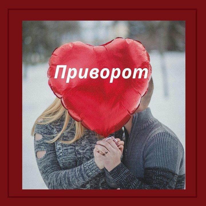 Любовный приворот. Гадание. Снятие порчи Киев. - 2/2