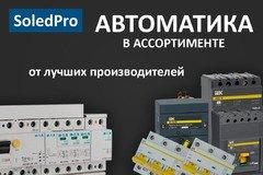 Светодиодная продукция в ассортименте