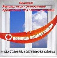Окна, двери Одесса. Ремонт пластиковых окон, консультация специалиста