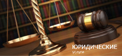 Юрист, адвокат. Юридические услуги Киев.