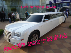 Прокат (аренда) лимузинов в Черкассах и области Chrysler 300C, Mercedes, Lincoln Town Car