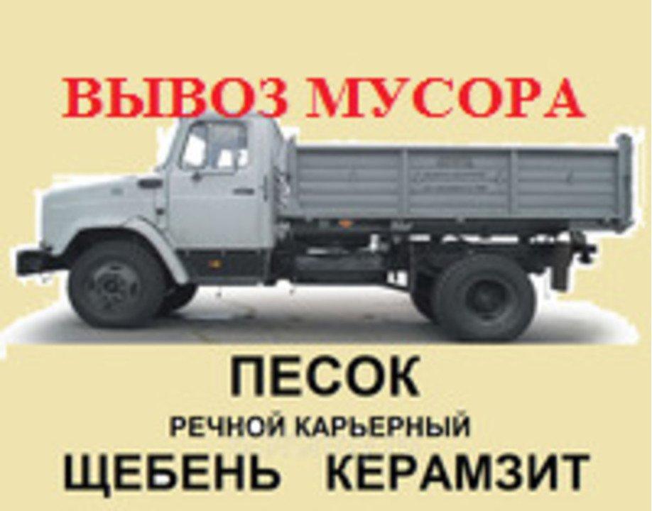 Доска бесплатных объявлений вывоз мусора мо работа главного бухгалтера в тюмени свежие вакансии