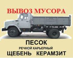 Вывоз мусора, строймусора, земли. Чернигов
