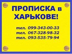 Регистрация места жительства (прописка) в Харькове за 1 час по реальному адресу.