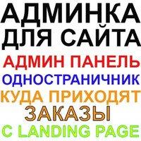 Кабинет Лендингов Кабинет Landing page Админка для одностраничника