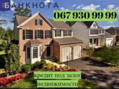 Кредит под залог недвижимости и авто под 1,5%