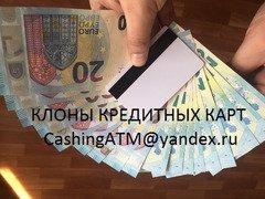 Копии банковских карт Visa/MasterCard.