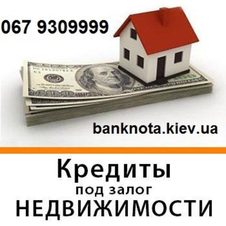 Займ под залог недвижимости частный инвестор где взять займ 10000 рублей