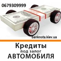 Кредиты под залог недвижимости и авто, Киев.