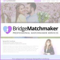 Сватовство, знакомство. Bridgematchmaker.