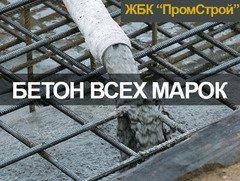 Производитель бетона Харьков, доставка