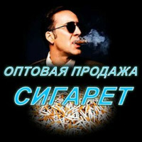 Сигареты от 1 блока по оптовой цене!