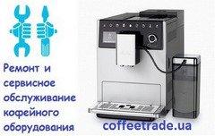 Ремонт кофейного оборудования, Киев.