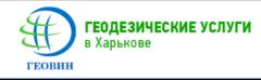 Геодезические услуги в Харькове