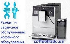 Ремонт кофейного оборудования,  Сервисный центр