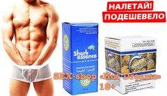 Эксклюзивный возбуждающий набор для мужчин таблетки Shark extract+Shark Essence