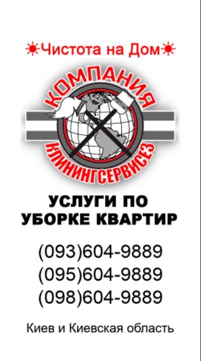 Уборка трекомнатных квартир – КлинингСервисез - 1/2