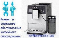 Ремонт кофеварок. Сервисный центр