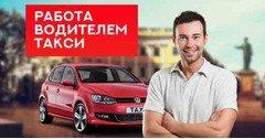 Работа водителем Белгород-Днестровский (Аккерман)