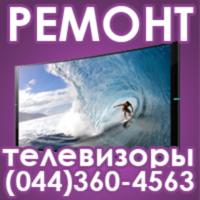 Качественный ремонт телевизоров и плазм за недорогую цену
