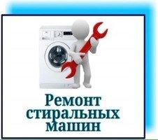 Ремонт и обслуживание стиральных машин Одесса. Выкуп б/у стиральных машин. Одесса.