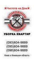 Клининг уборка однокомнатной квартиры в Киеве.