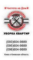 Уборка однокомнатной квартиры Киев