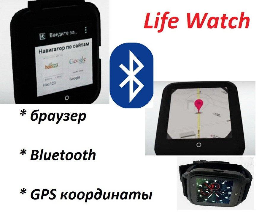 Уникальные смарт  часы Life Watch с лечебным воздействием. Закажи - 2/8