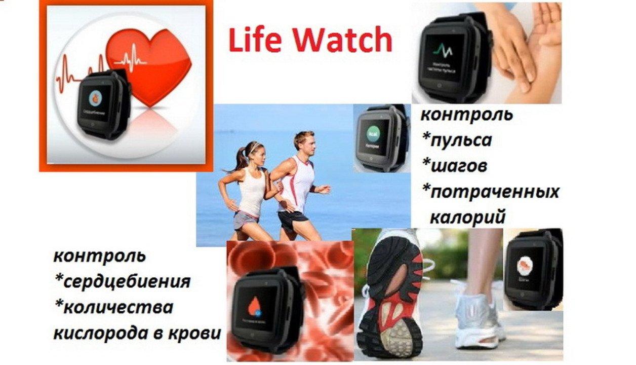 Уникальные смарт  часы Life Watch с лечебным воздействием. Закажи - 7/8