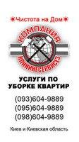 Уборка квартир Киев «КлинингСервисез»