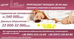 Приглашаем к сотрудничеству женщин: программа суррогатного материнства и донации яйцеклетки