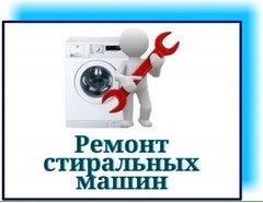 Ремонт стиральных машин, выкуп б/у стиральных машин