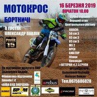 Мотокросс 16 марта начало в 10:00
