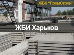 ЖБИ Харьков, завод ЖБИ изделий в Харькове