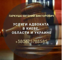 Адвокат, послуги адвоката