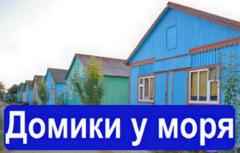 Сдам домики на Азовском море