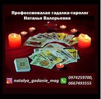 Консультация профессиональной гадалки Натальи Валерьевны