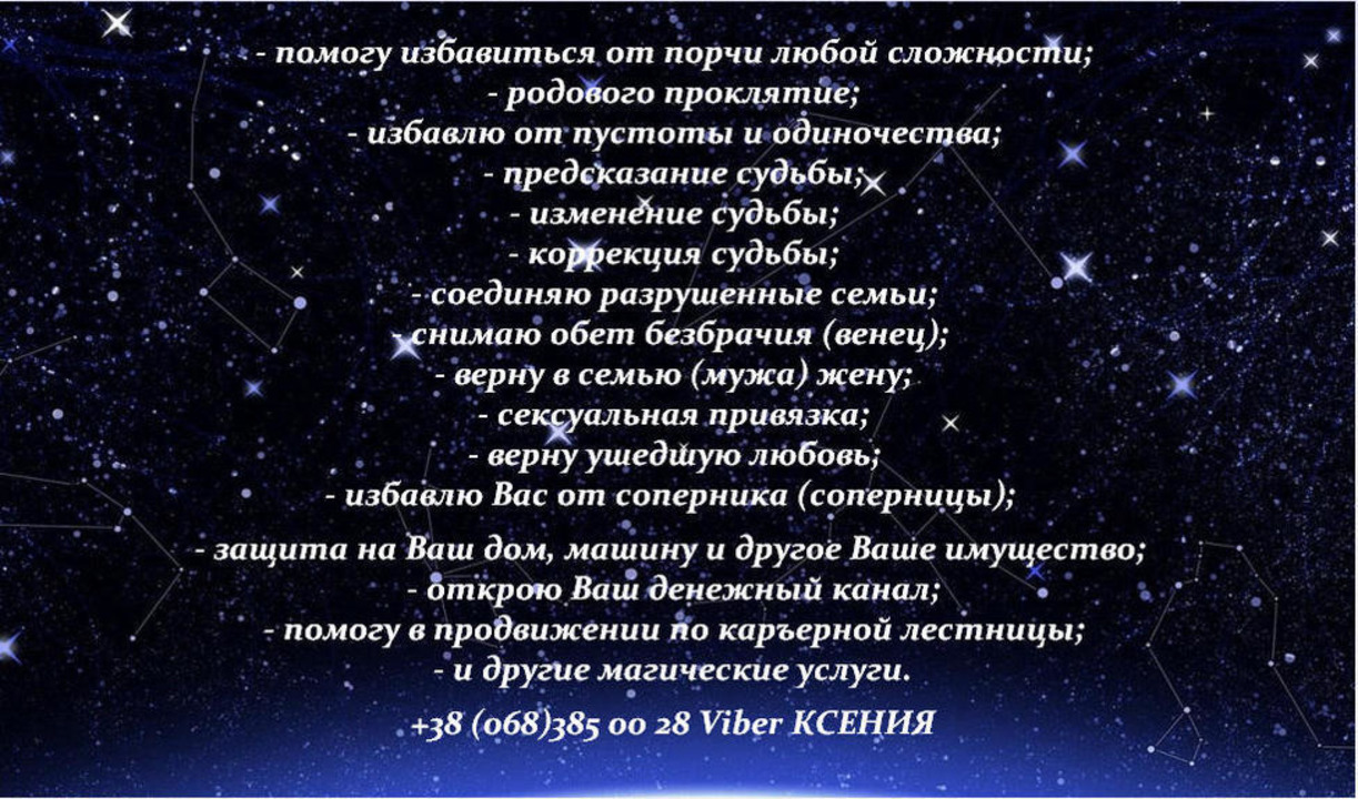 Гадание Киев. Магическая помощь в Киеве - 3/6