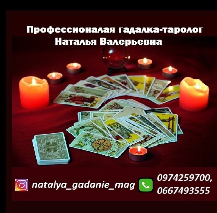 Услуги гадалки – гадалка Наталья Валерьевна, профессиональная гадалка - 1/1