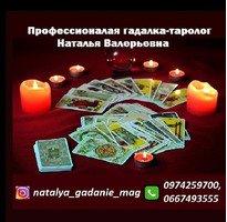 Услуги гадалки – гадалка Наталья Валерьевна, профессиональная гадалка
