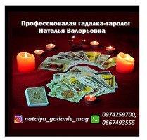 Помощь гадалки, гадалка Наталья Валерьевна, услуги профессиональной гадалки