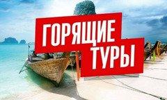 Горящие туры на популярные курорты мира, возвращаем Кэшбэк