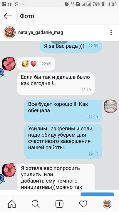 Гадать на Таро, предсказания, услуги гадалки - 3/5